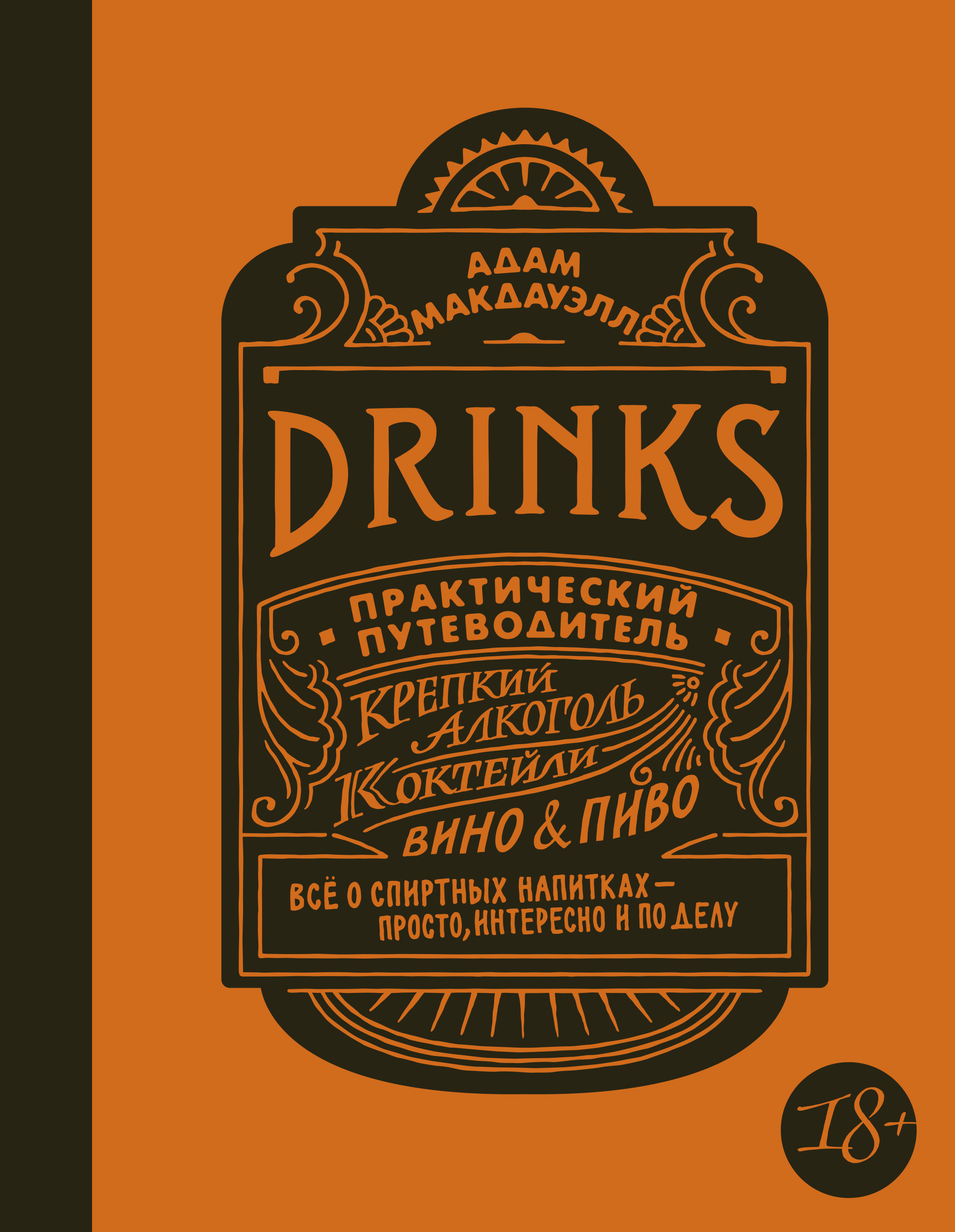 Адам Макдауэлл Drinks. Практический путеводитель. Крепкий алкоголь. Коктейли. Вино & пиво пакетт м вино практический путеводитель