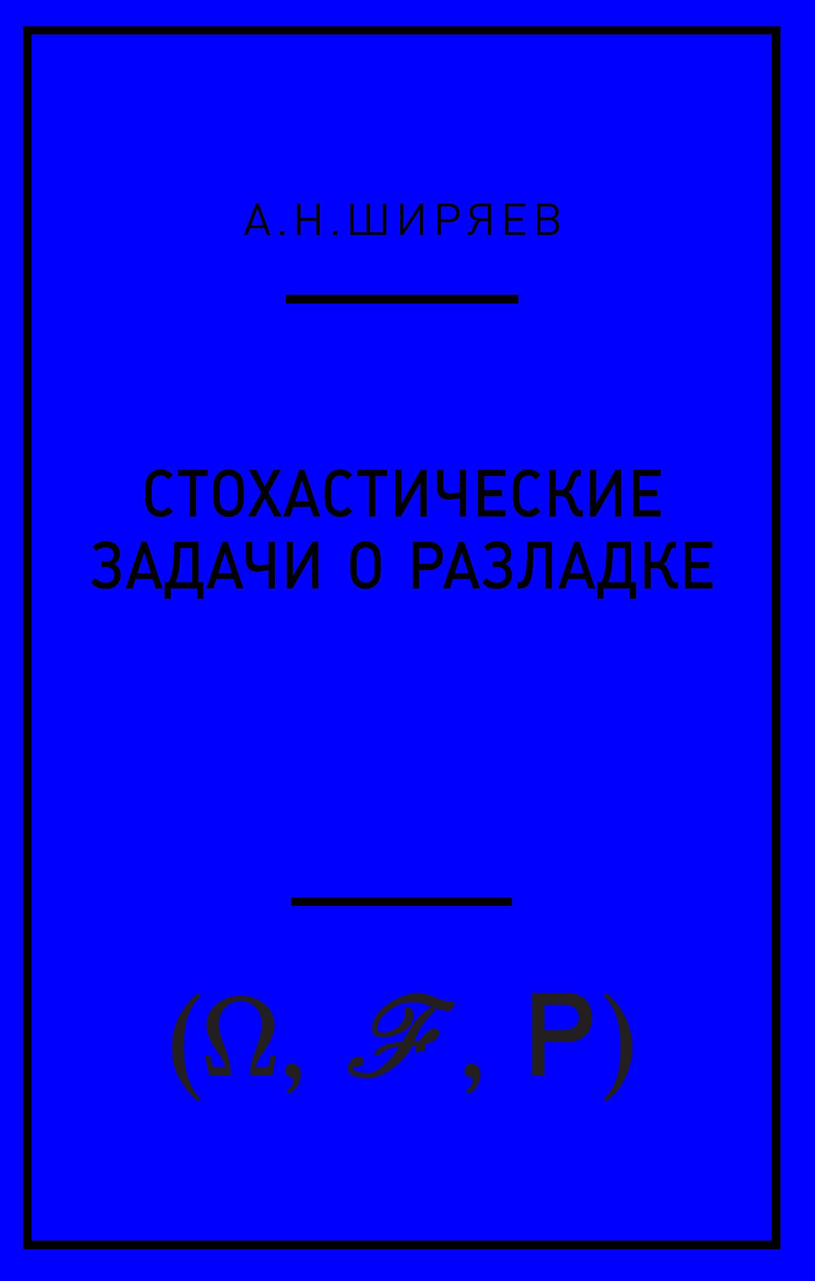 А. Н. Ширяев Стохастические задачи о разладке цена 2017