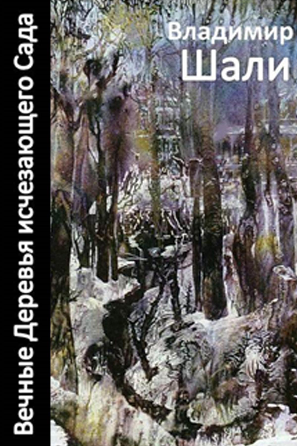 Владимир Шали Вечные деревья исчезающего сада-2 (сборник)