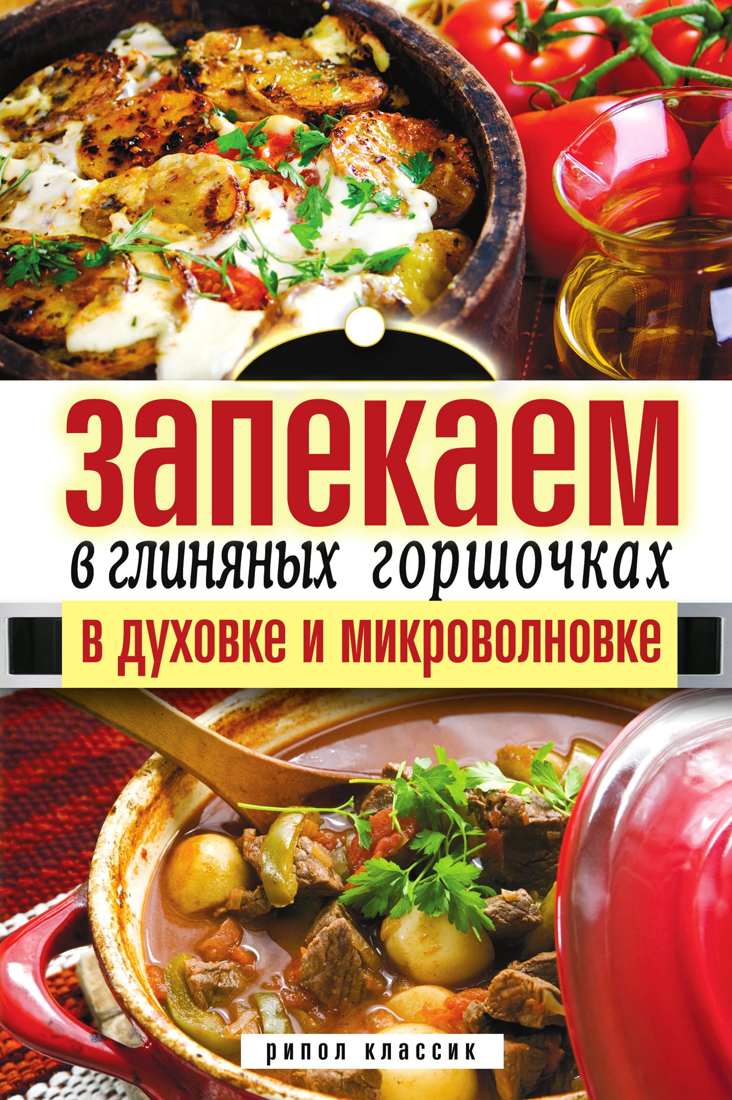 Дарья Нестерова Запекаем в глиняных горшочках, в духовке и микроволновке дарья нестерова блюда из духовки
