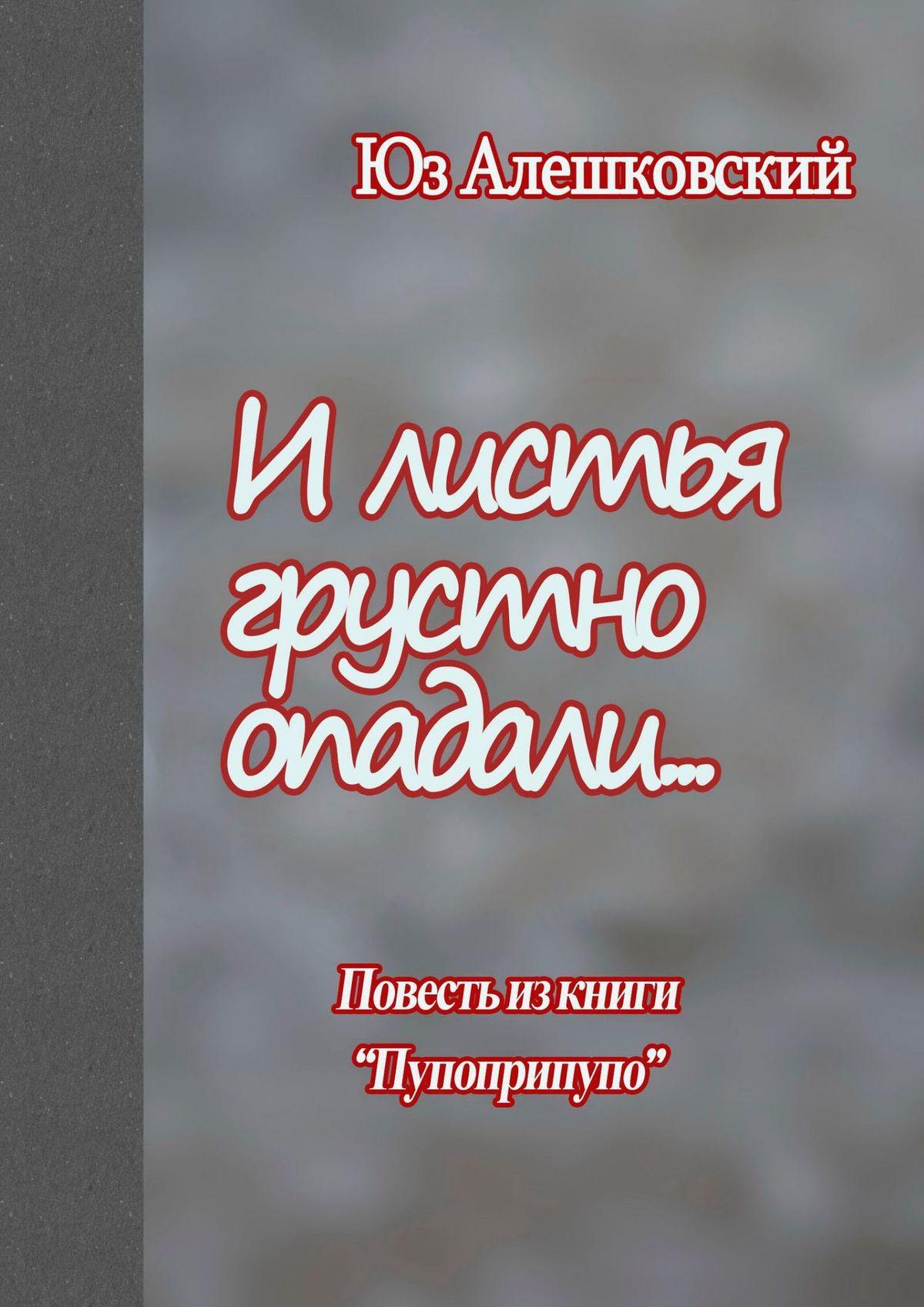 Юз Алешковский Блошиное танго. Повесть изкниги «Пупоприпупо»