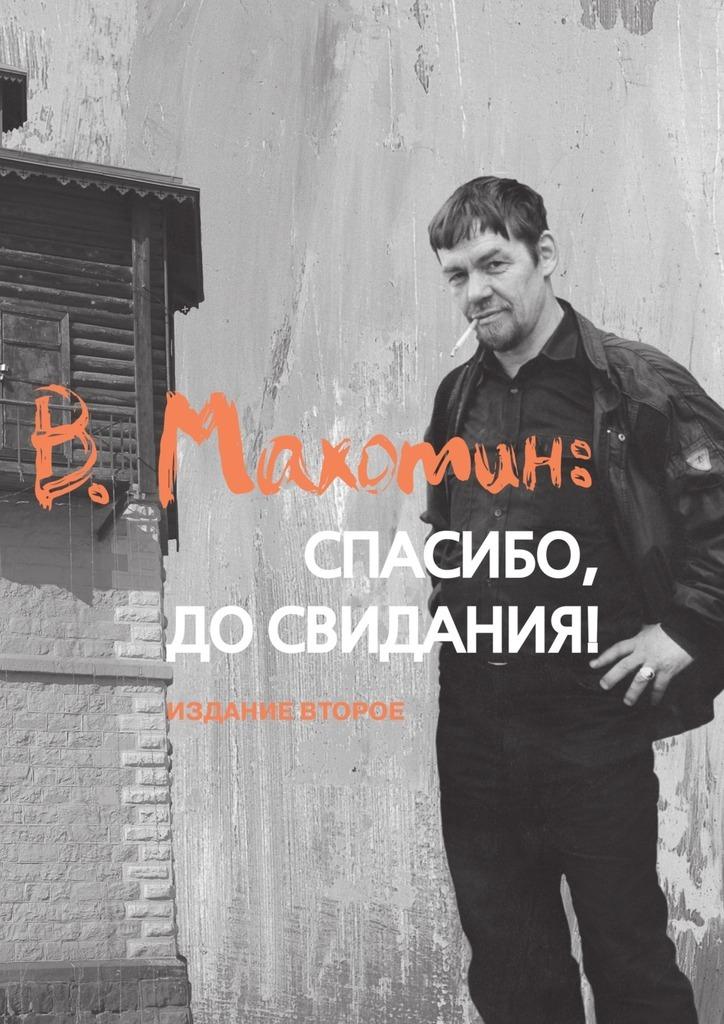 цена на Светлана Абакумова В. Махотин: спасибо, до свидания! Издание второе