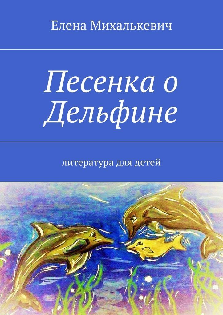 цена на Елена Михалькевич Песенка о Дельфине. Литература для детей