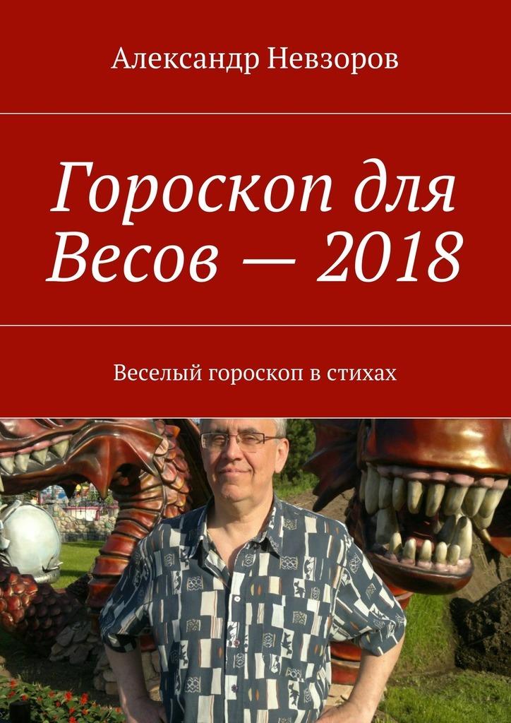 Александр Невзоров Гороскоп для Весов– 2018. Веселый гороскоп встихах