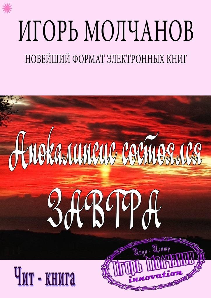 Игорь Молчанов Апокалипсис состоялся завтра эндрю маклин девочка апокалипсис ария конца света