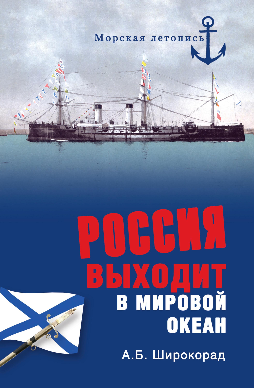 Александр Широкорад Россия выходит в Мировой океан широкорад а великая депортация трагические итоги второй мировой