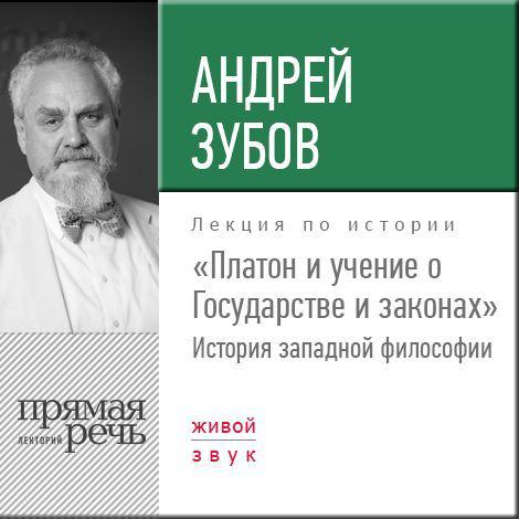 Андрей Зубов Лекция «Платон и учение о Государстве и законах» андрей зубов