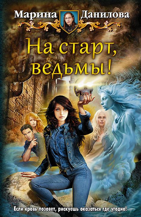 Марина Данилова На старт, ведьмы! данилова м на старт ведьмы роман