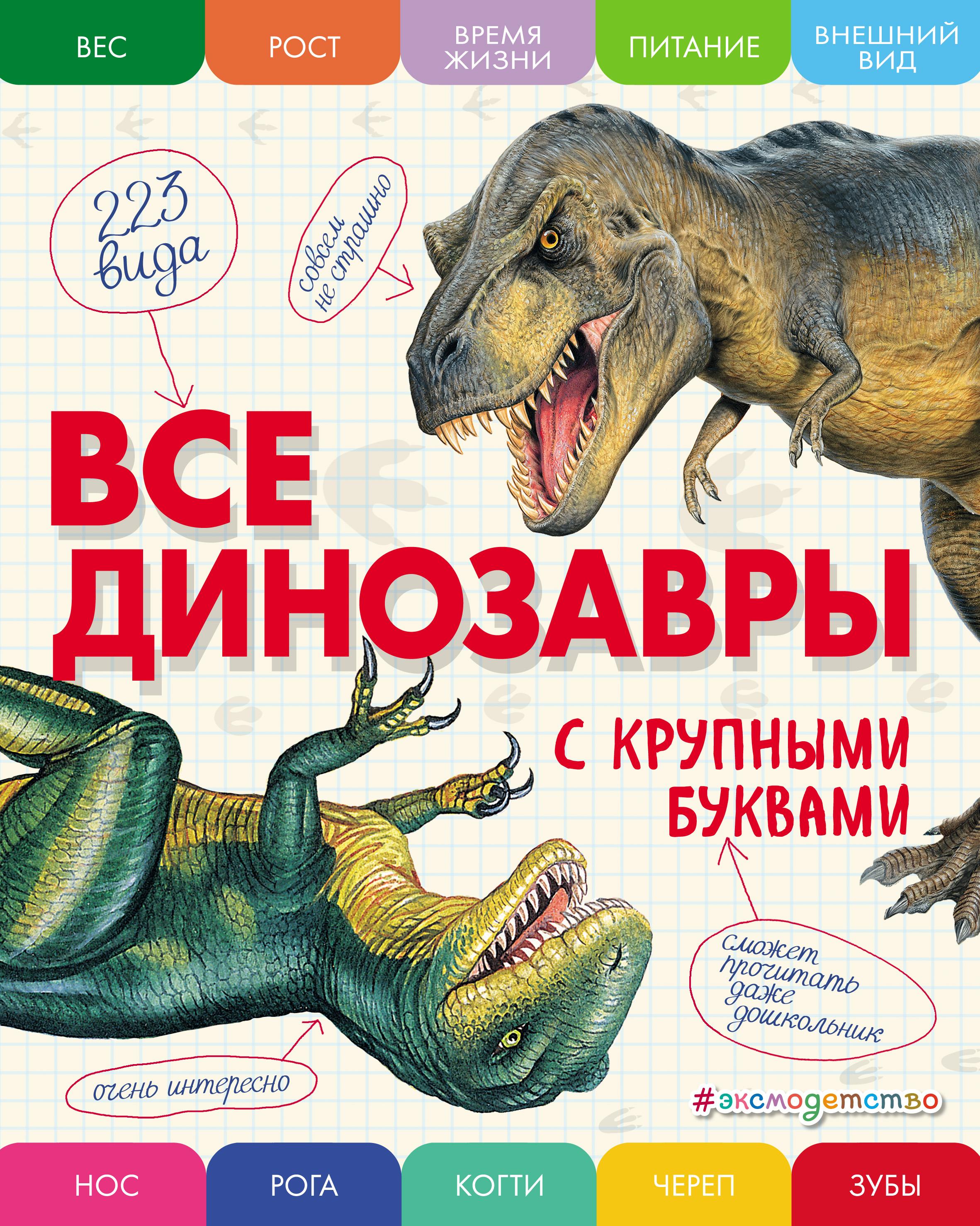 Е. Г. Ананьева Все динозавры с крупными буквами ананьева е ред динозавры энциклопедия все доисторические животные