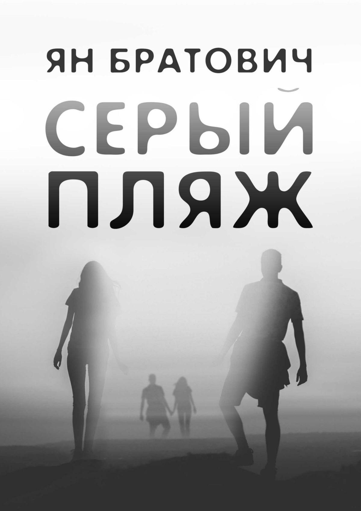 Ян Братович Серый пляж ян братович чёрный помол мистическая детективная сказка