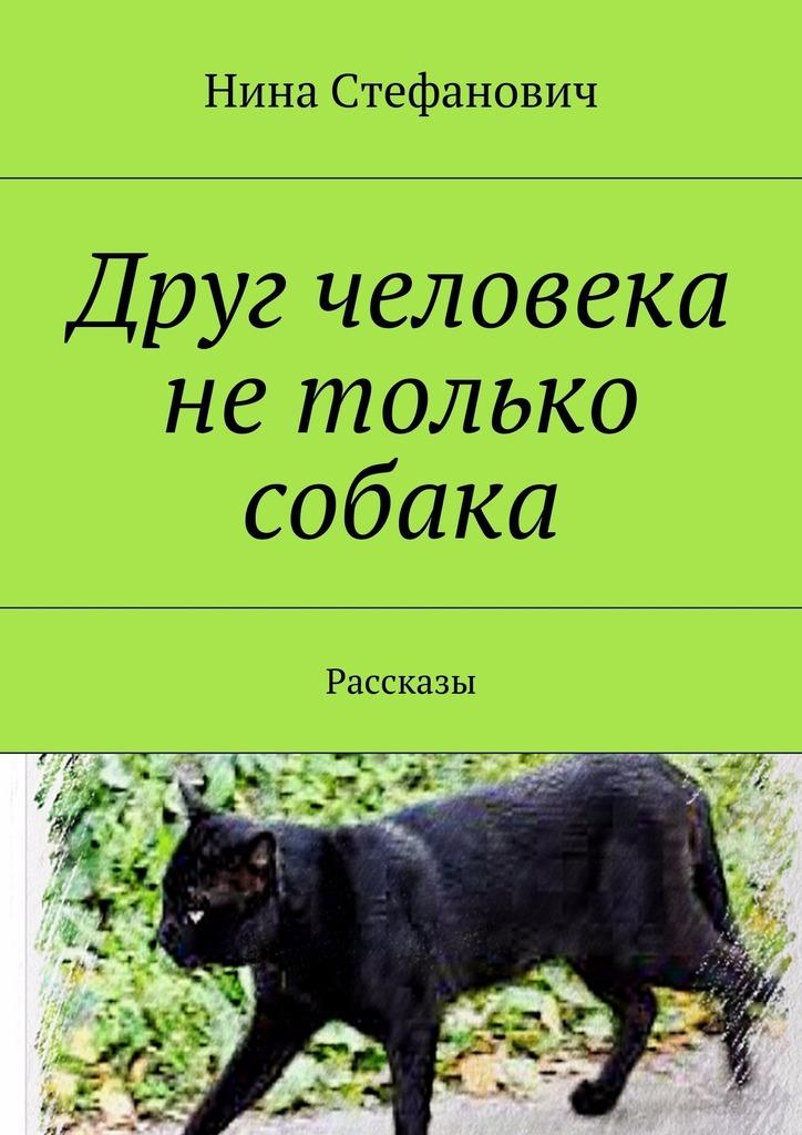 цена на Нина Стефанович Друг человека нетолько собака. Рассказы
