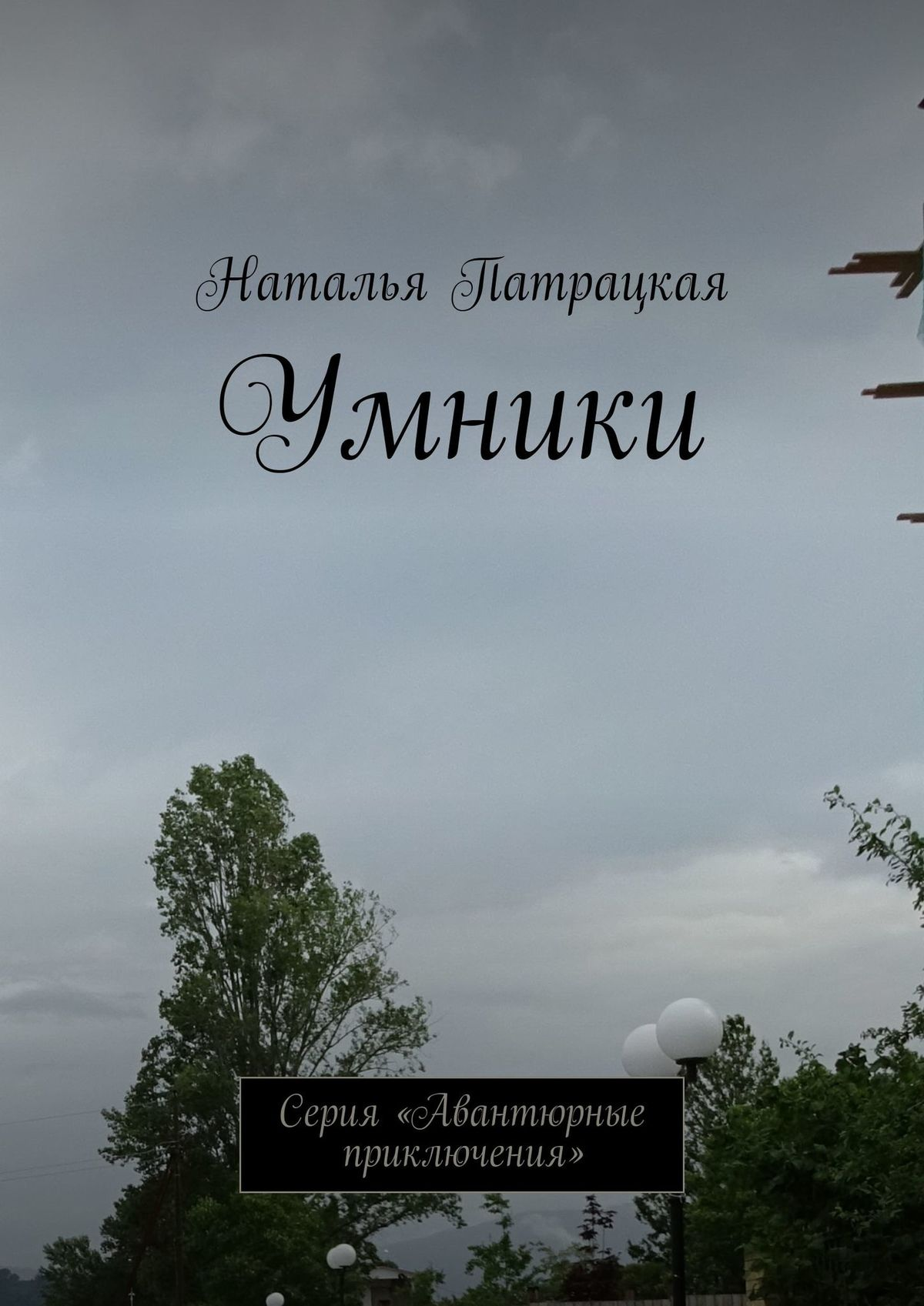 Наталья Патрацкая Умники. Серия «Авантюрные приключения»