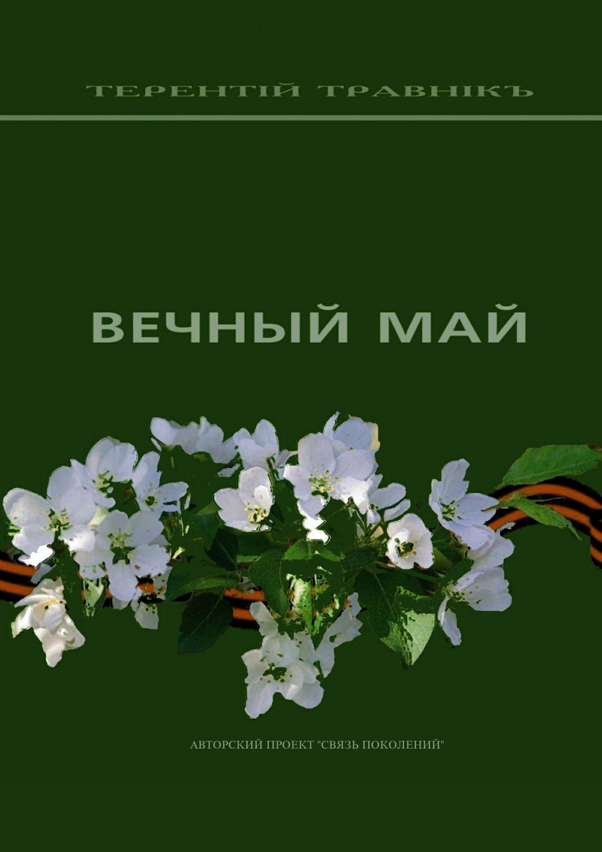 Терентiй Травнiкъ Вечный май