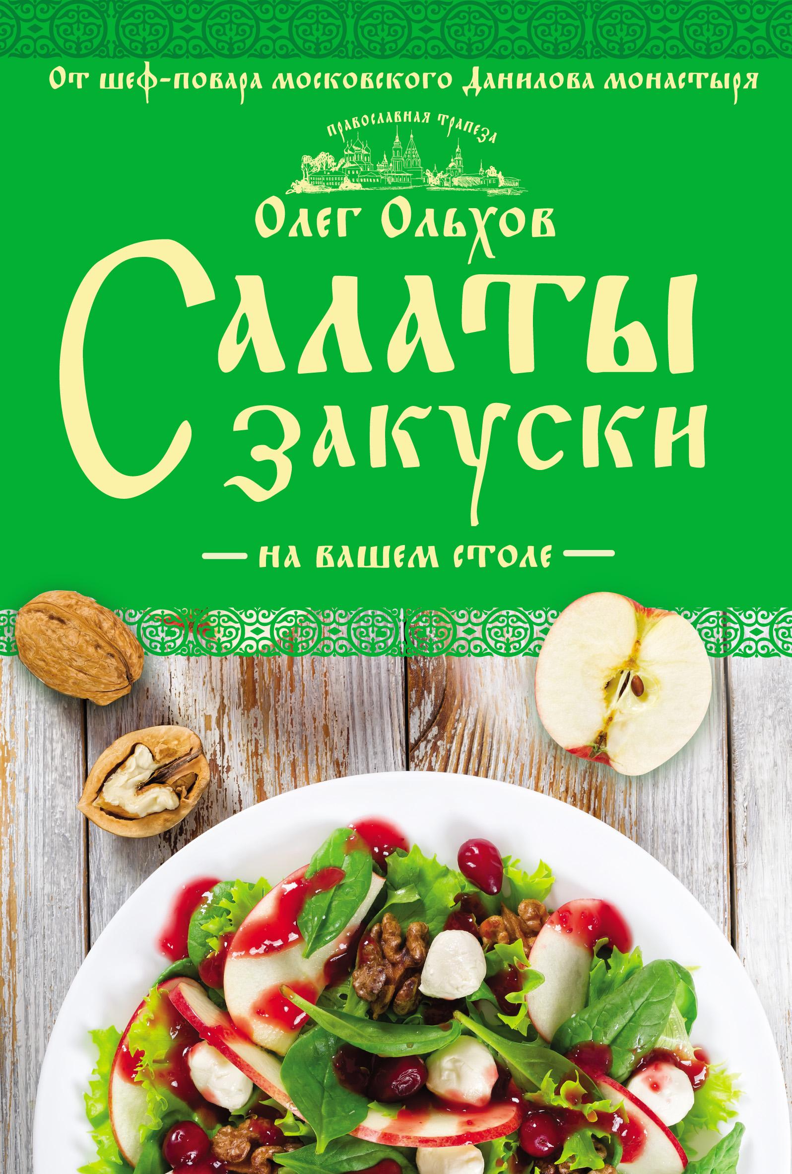 Олег Ольхов Салаты. Закуски на вашем столе ольхов о овощи на вашем столе