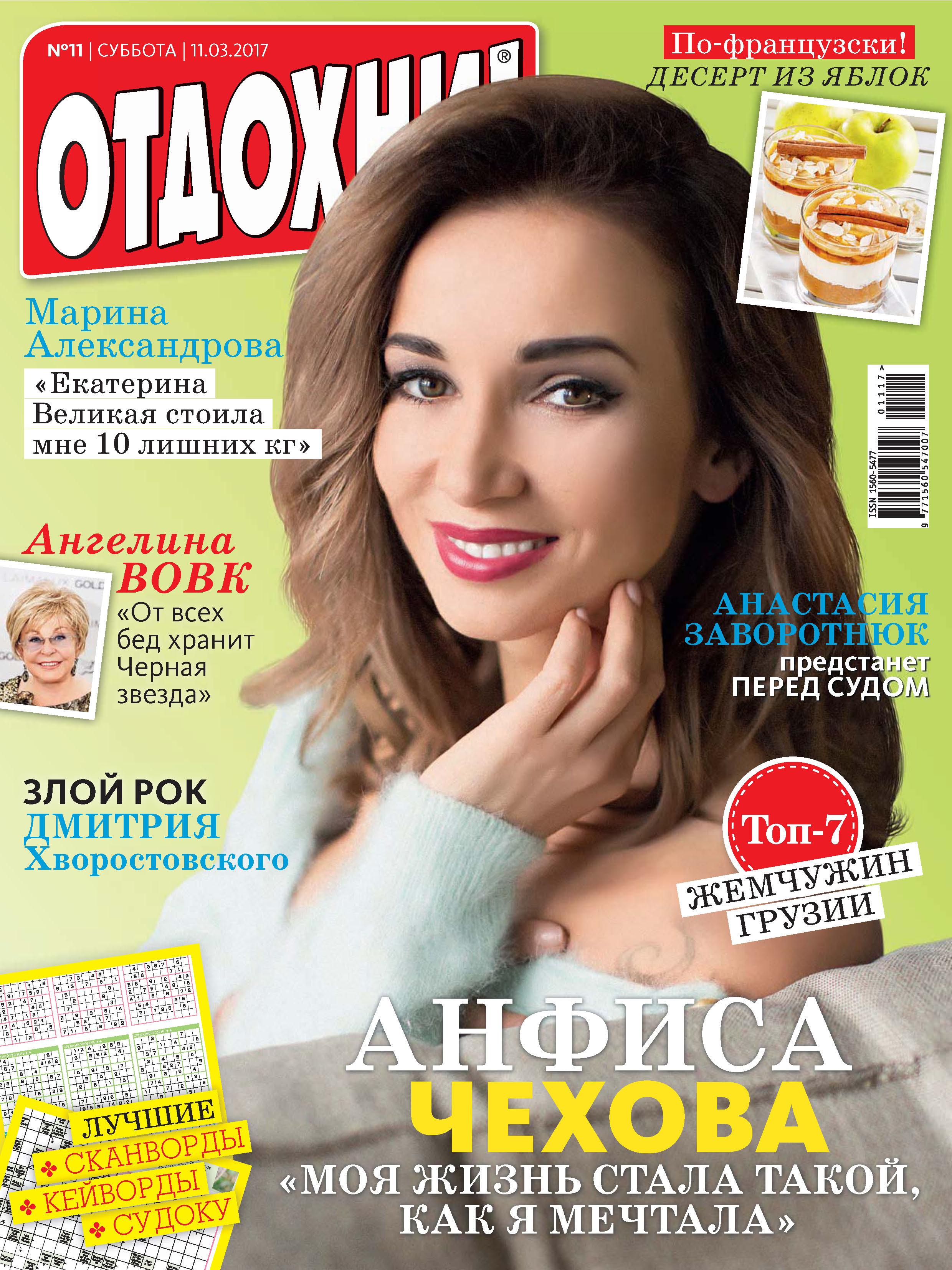 ИД «Бурда» Журнал «Отдохни!» №11/2017 ид бурда журнал отдохни 12 2017