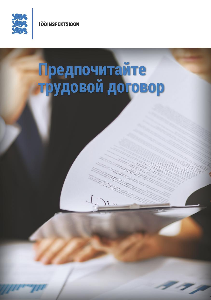 Обложка книги Предпочитайте трудовой договор