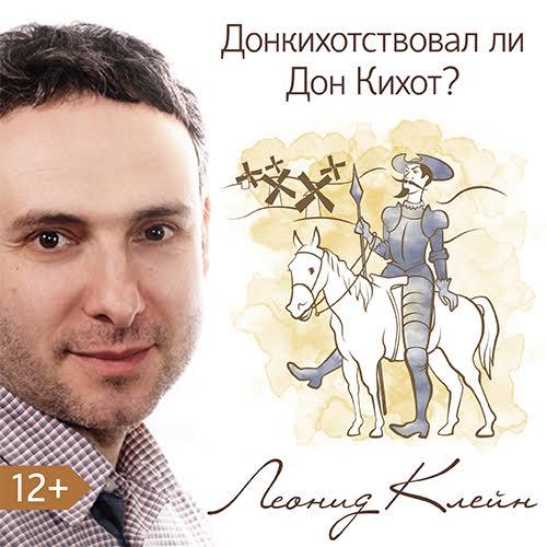 Леонид Клейн Донкихотствовал ли Дон Кихот? леонид антонов не герой том 2