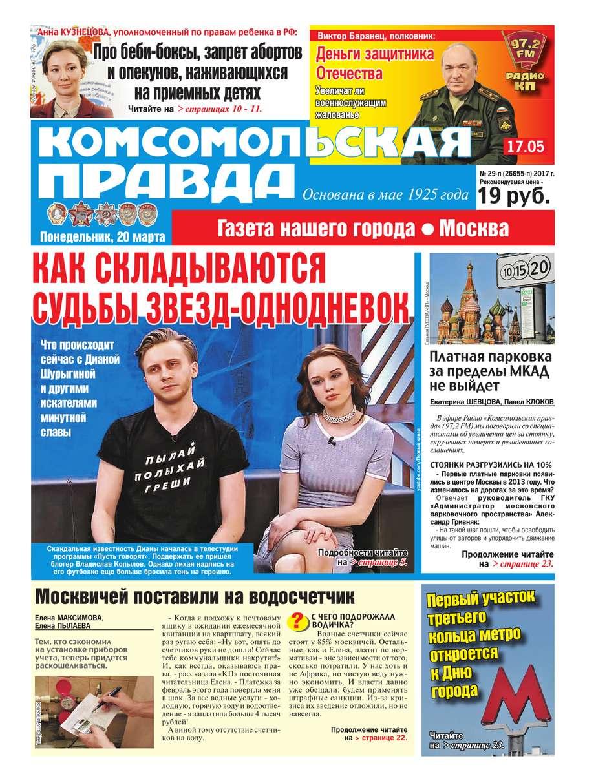 Комсомольская Правда. Москва 29 п-2017