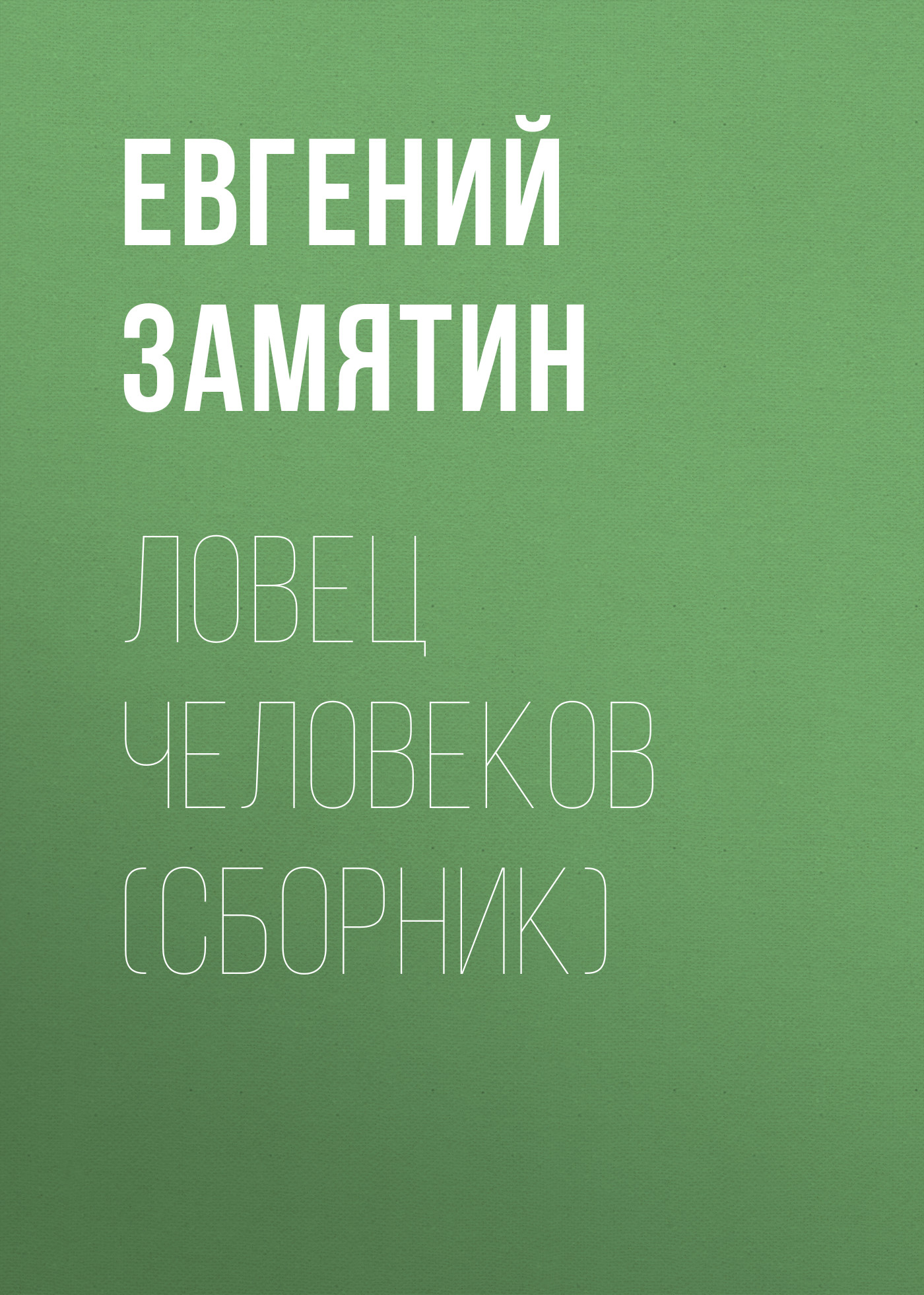 купить Евгений Замятин Ловец человеков (сборник) по цене 0 рублей