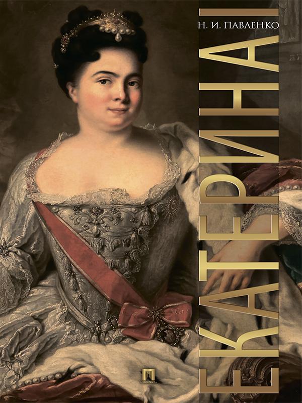 Н. И. Павленко Екатерина I versace бордовый галстук в клетку внизу с логотипом versace 821752 page 4