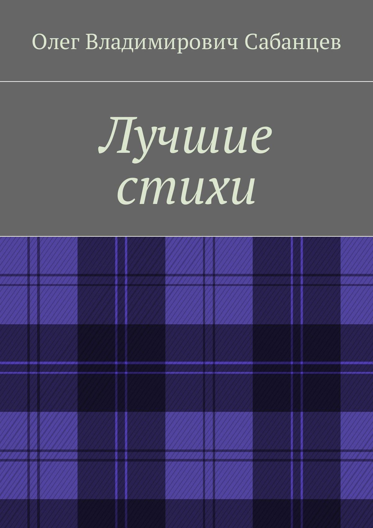 Олег Владимирович Сабанцев Лучшие стихи
