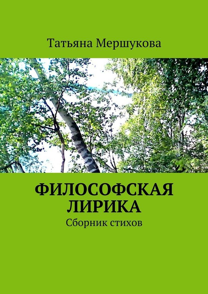 Татьяна Мершукова Философская лирика. Сборник стихов