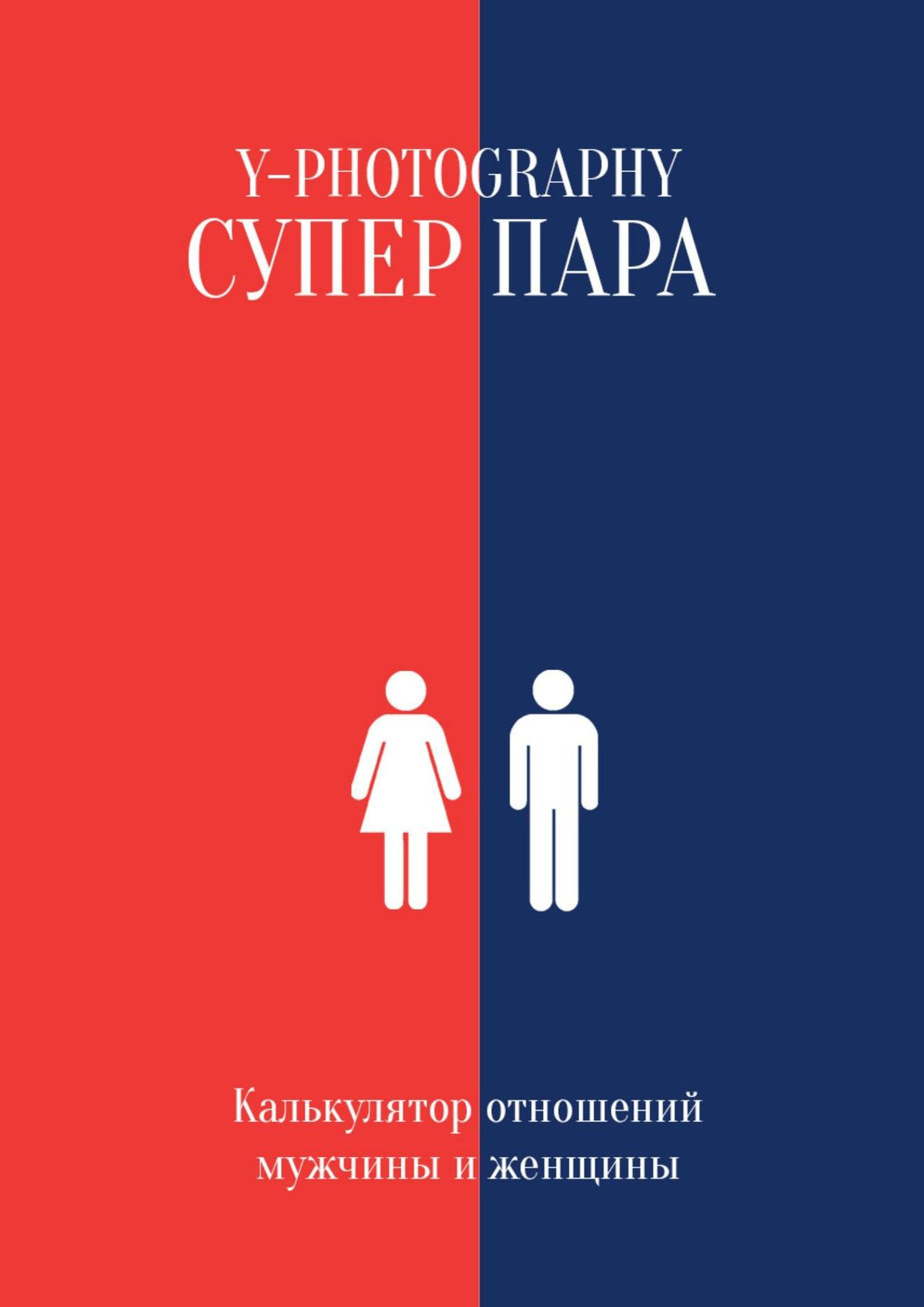 Суперпара. Калькулятор отношений мужчины иженщины