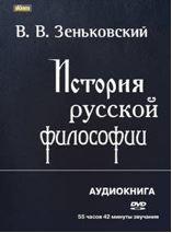 цена на В.В. Зеньковский История русской философии