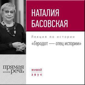 Наталия Басовская Лекция «Геродот – отец истории» разрушение традиции об александрийской библиотеке