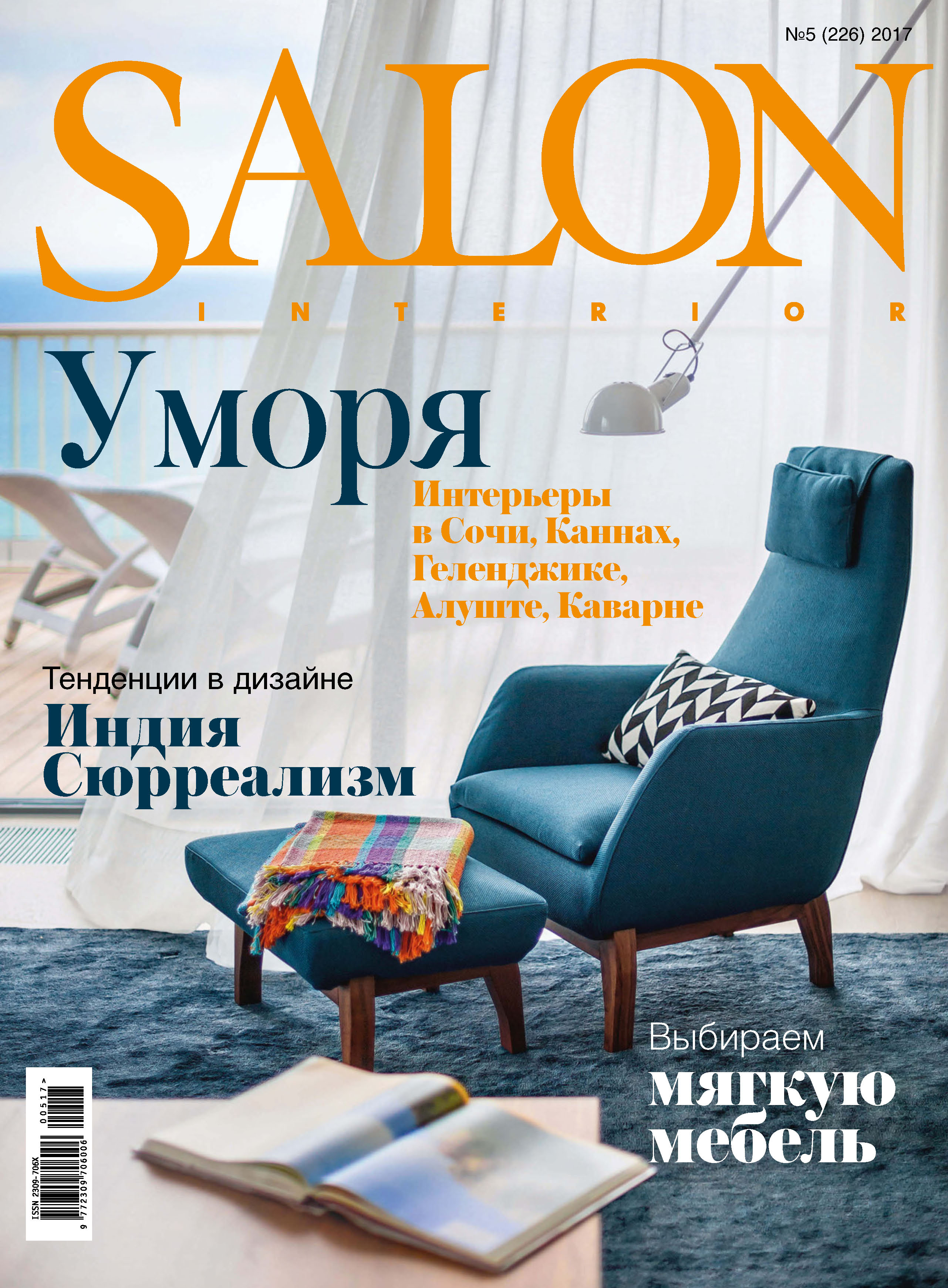 ИД «Бурда» SALON-interior №05/2017