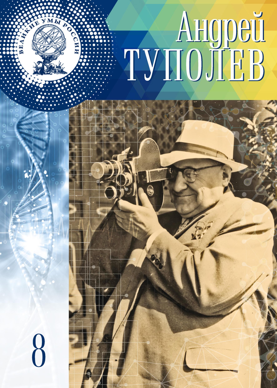 Адель Нурмухаметова Андрей Туполев адель нурмухаметова великие умы россии том 8 андрей туполев