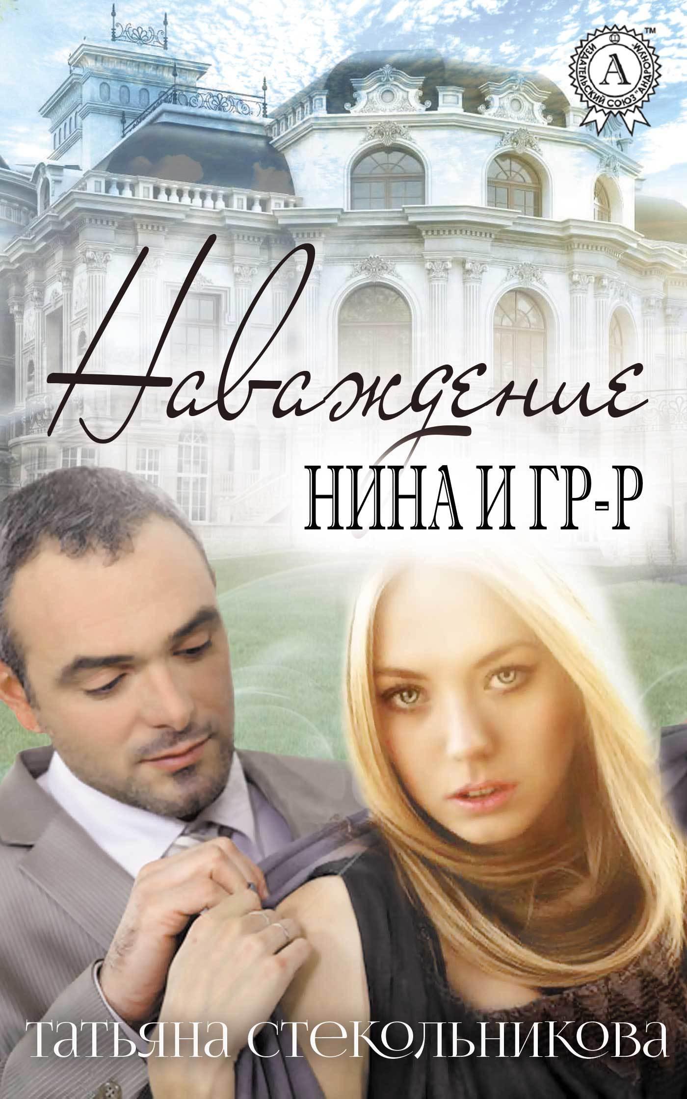 Татьяна Стекольникова Наваждение гейтс о роковое наваждение