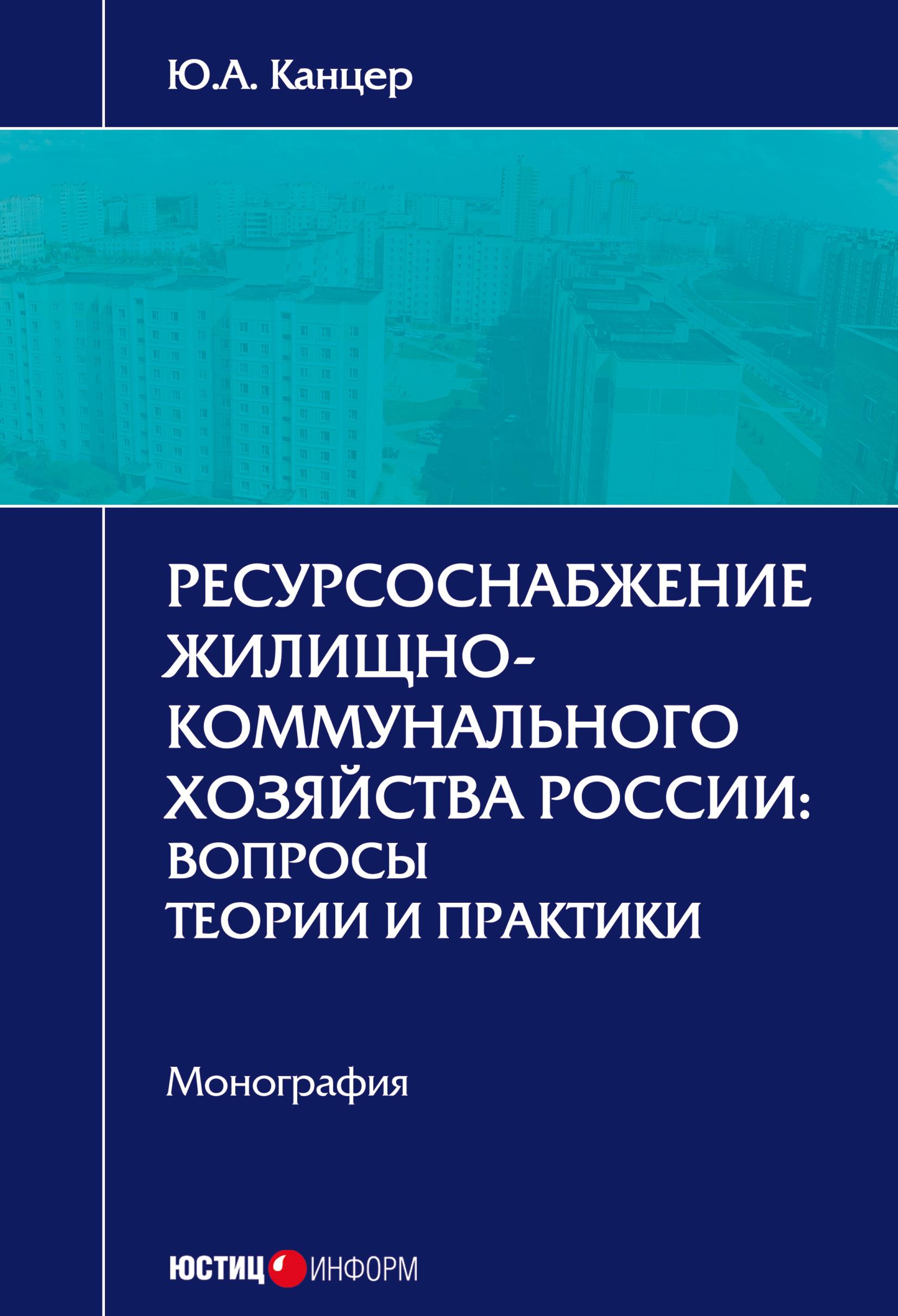 Ю. А. Канцер Ресурсоснабжение жилищно-коммунального хозяйства России. Вопросы теории и практики
