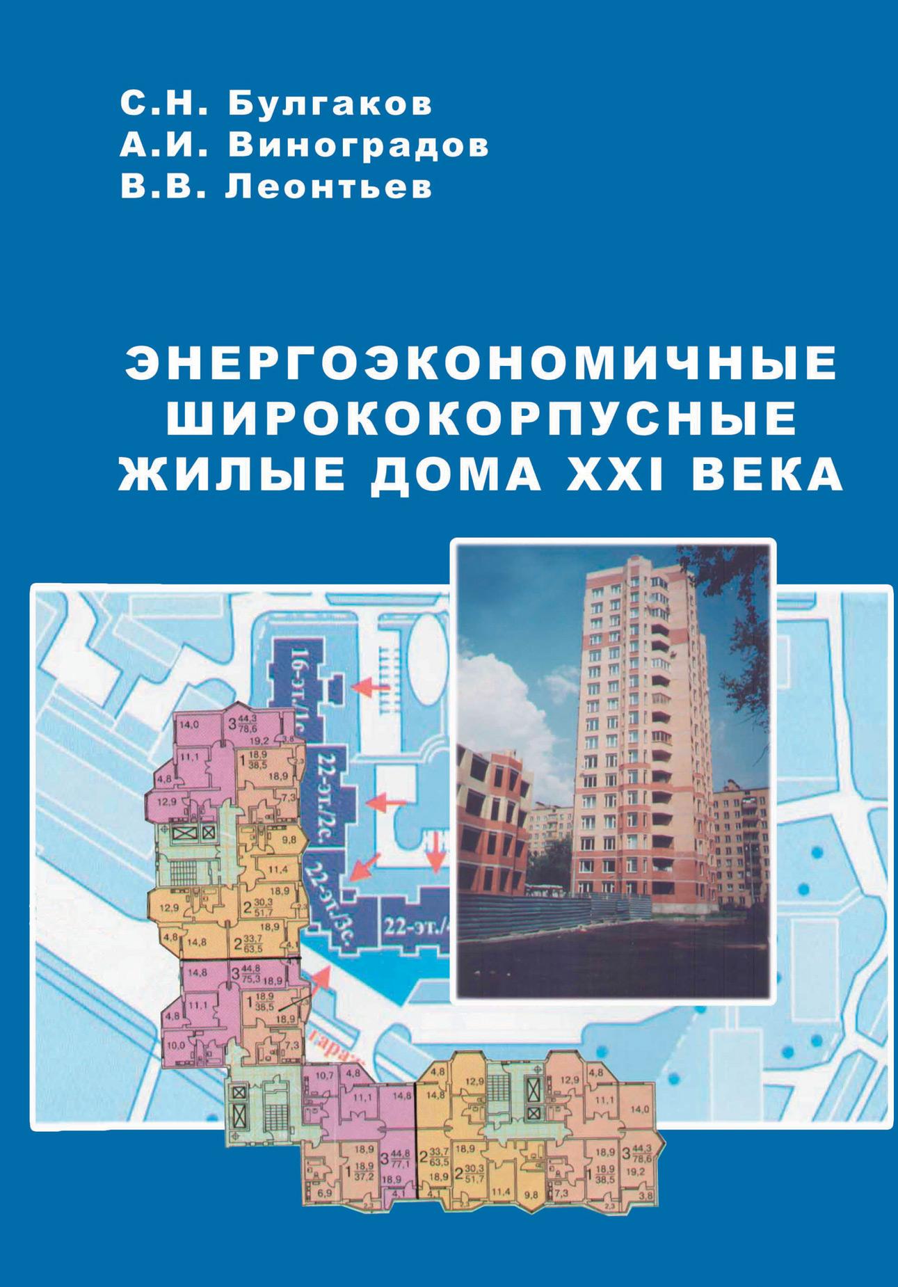 С. Н. Булгаков Энергоэкономичные ширококорпусные жилые дома XXI века