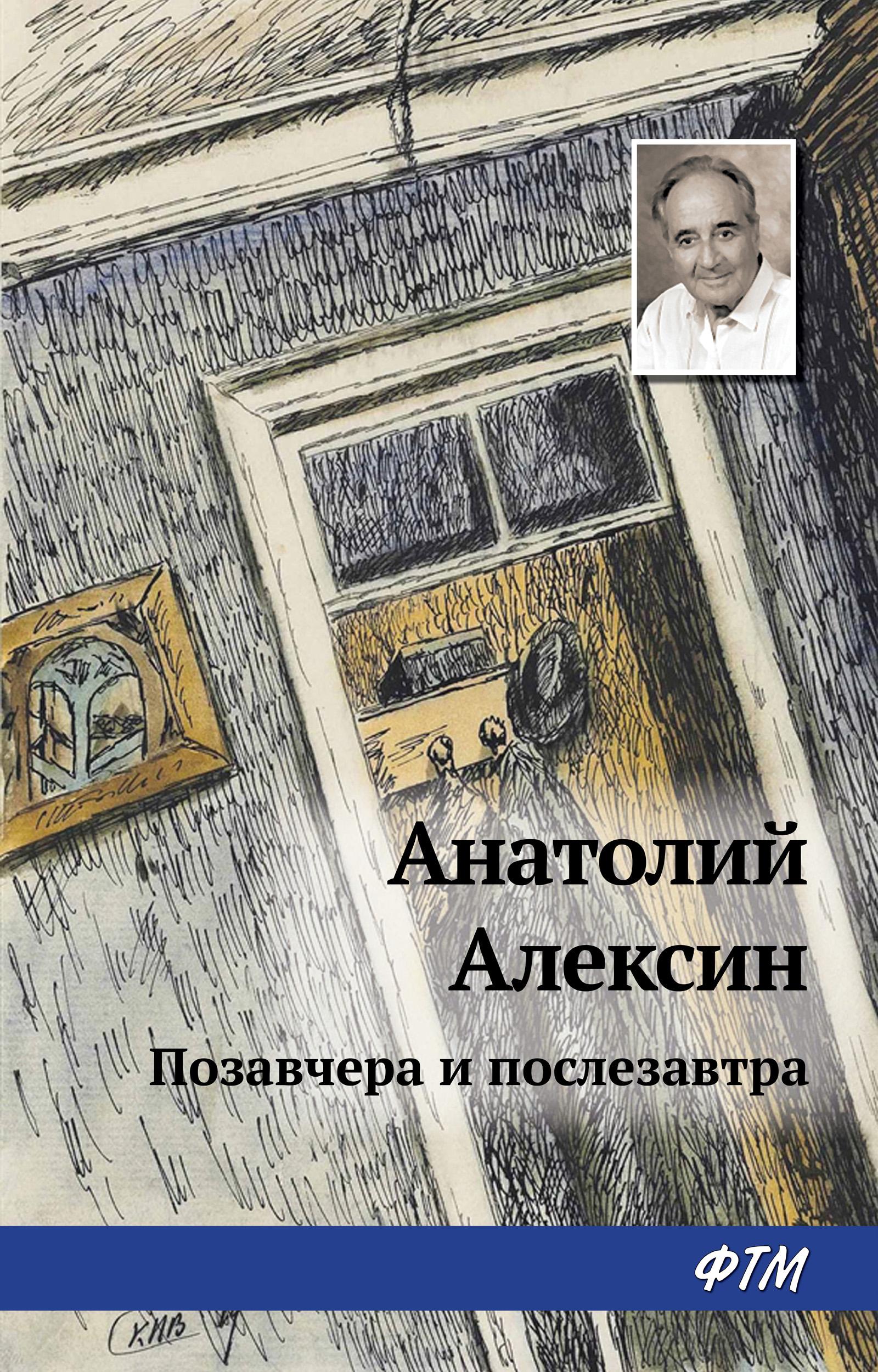 Анатолий Алексин Позавчера и послезавтра анатолий алексин как ваше здоровье