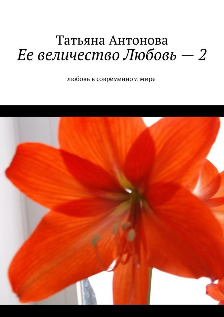 Татьяна Антонова Ее величество Любовь– 2. Любовь всовременноммире playland в мире истории