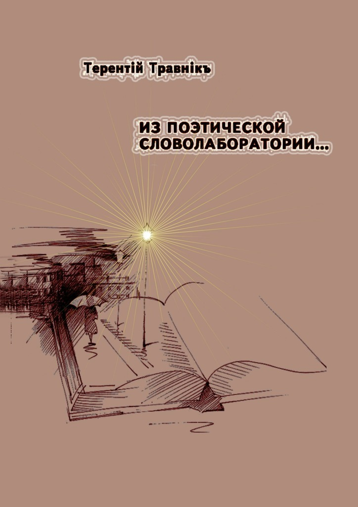 Терентiй Травнiкъ Из поэтической словолаборатории… терентiй травнiкъ всему свое слово