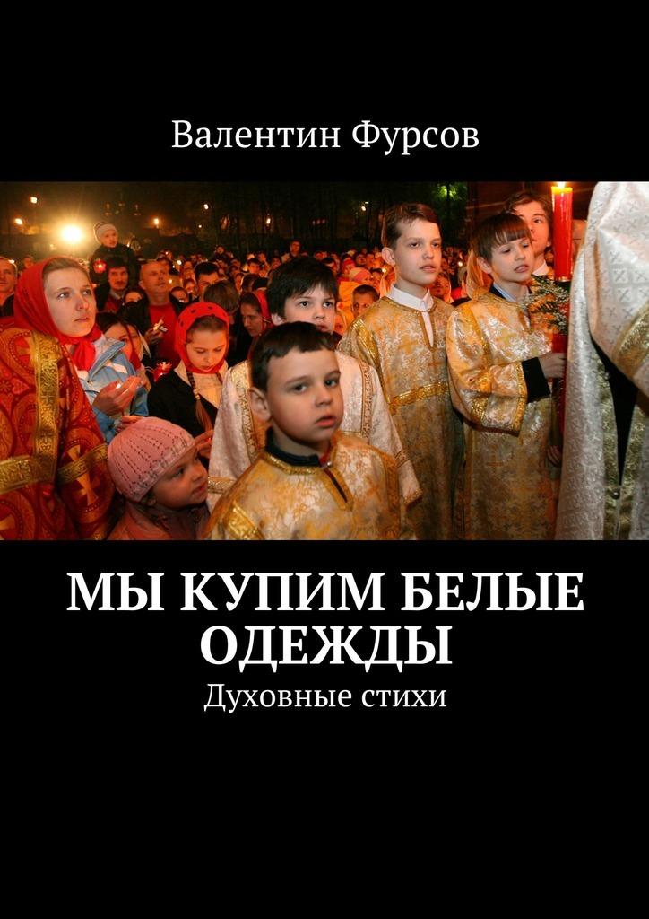 Валентин Фурсов Мы купим белые одежды. Духовные стихи