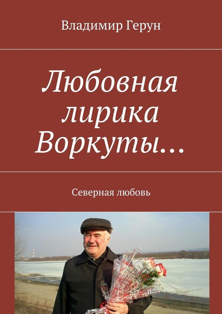 Владимир Герун Любовная лирика Воркуты… Северная любовь