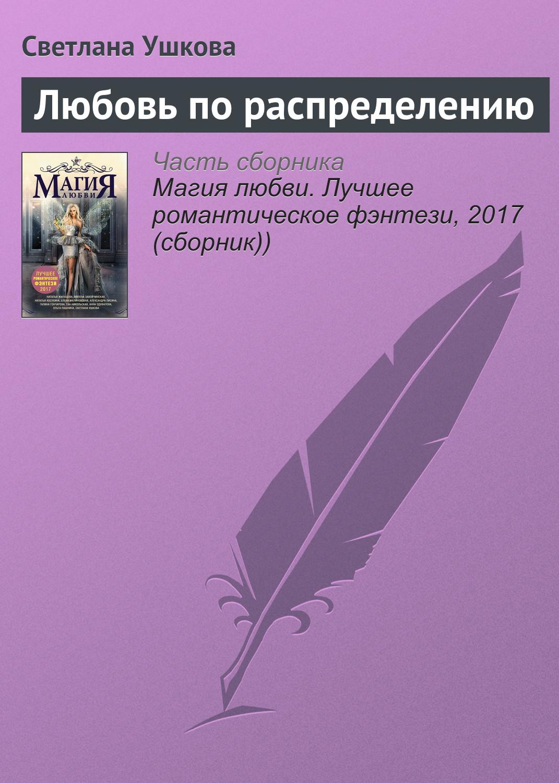 цена на Светлана Ушкова Любовь по распределению