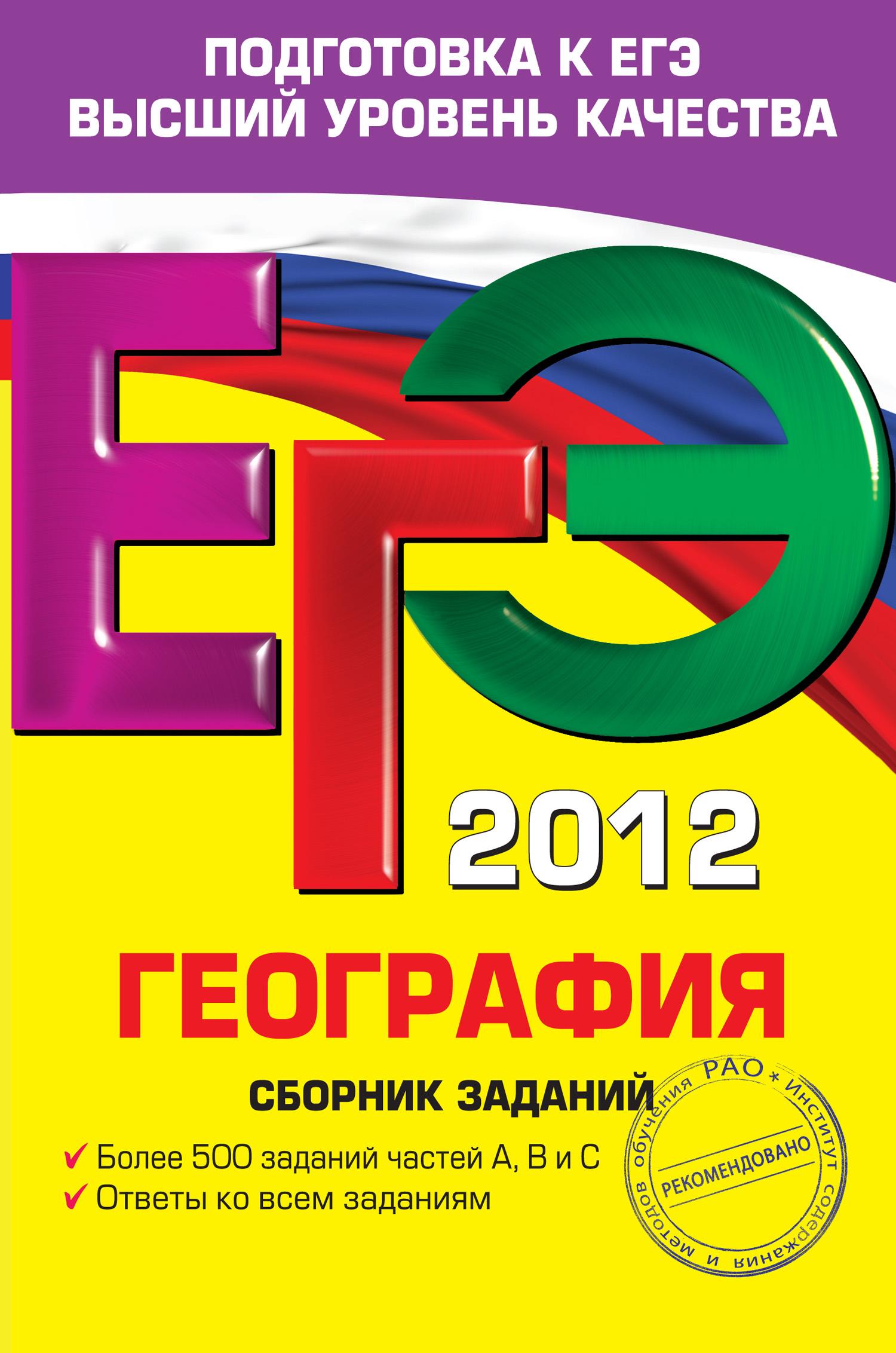 Ю. А. Соловьева ЕГЭ 2012. География. Сборник заданий