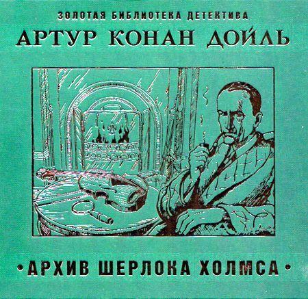 Артур Конан Дойл Архив Шерлока Холмса артур конан дойл архив шерлока холмса
