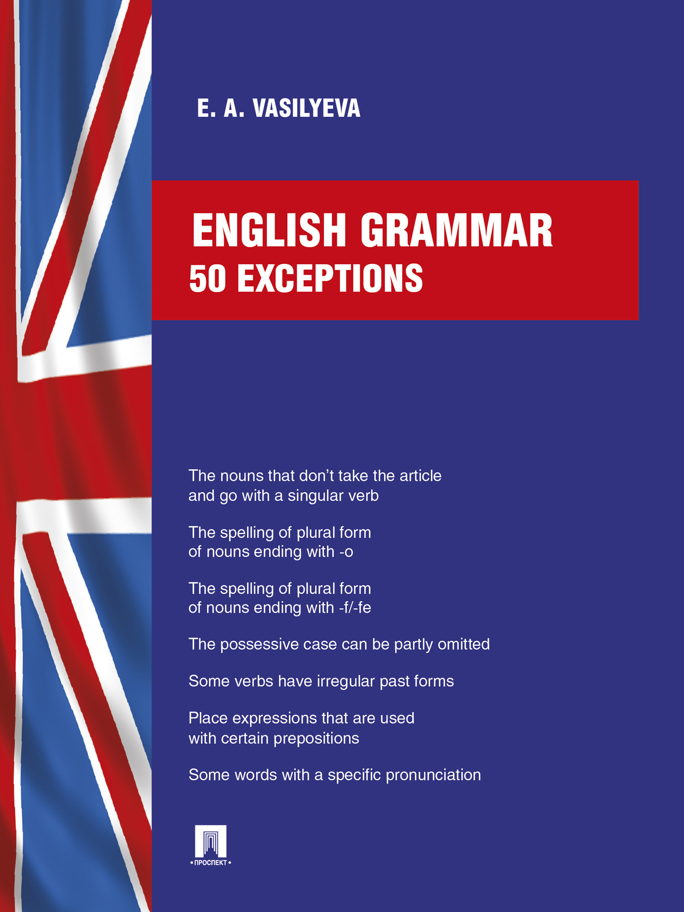 Елена Анатольевна Васильева English grammar: 50 exceptions free shipping 10pcs tps51124 notebook chips commonly used