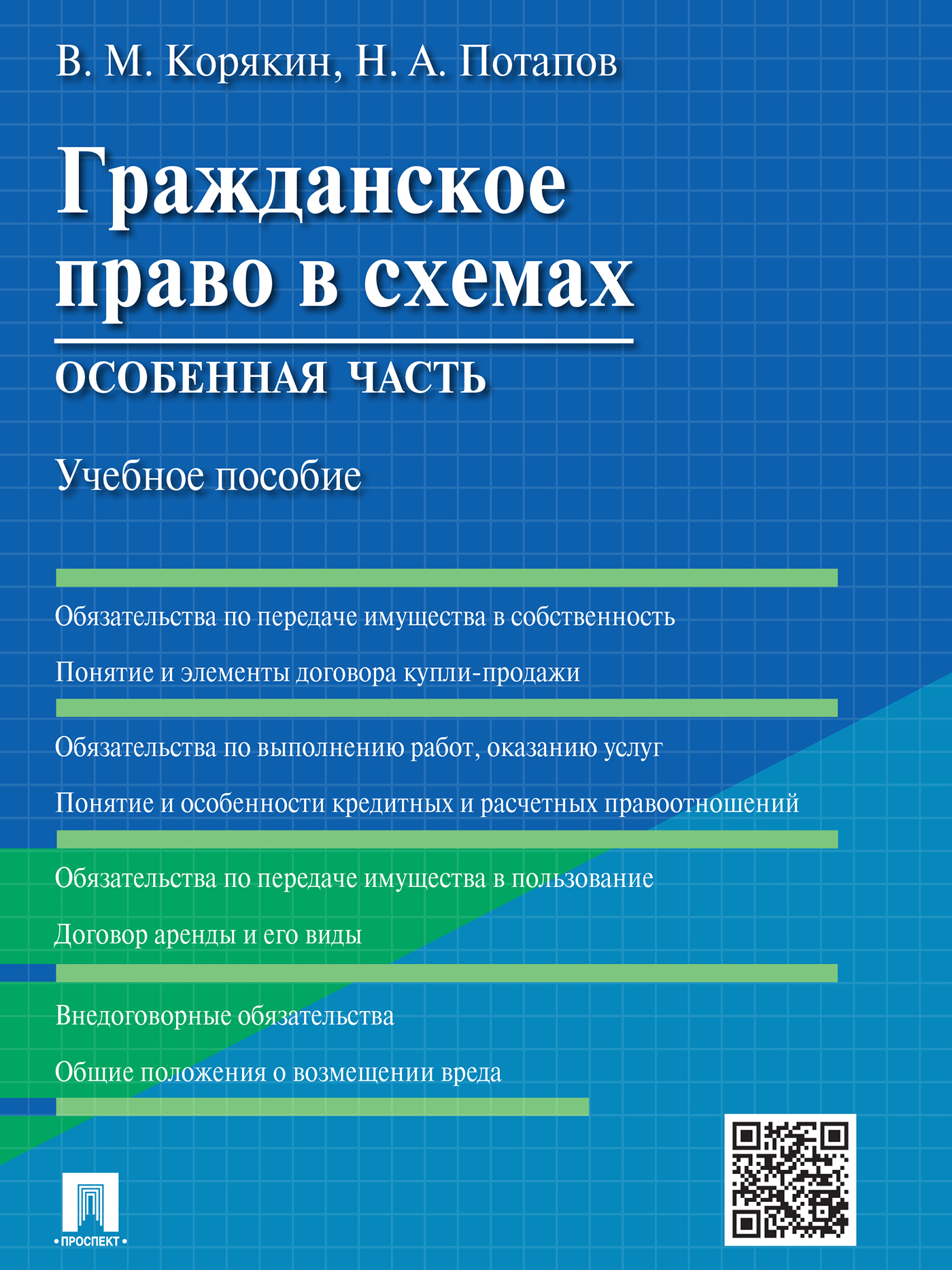 В. М. Корякин Гражданское право в схемах. Особенная часть. Учебное пособие