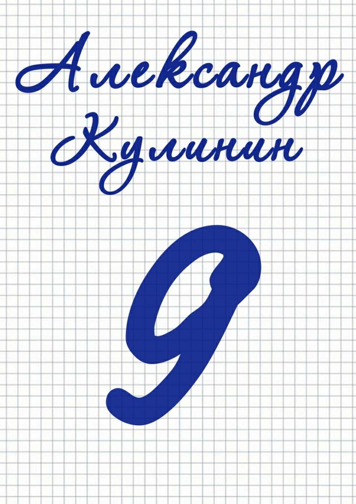 Александр Кулинин 9 александр кулинин 9