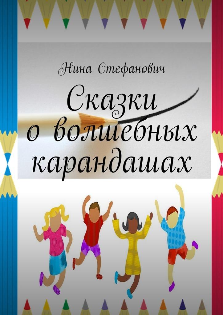 Нина Стефанович Сказки оволшебных карандашах нина юнттила 0 ноль друзей как помочь ребенку справиться с одиночеством
