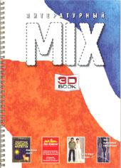 Отсутствует Литературный МИКС №1 (3) 2007 отсутствует литературный микс 1 9 2010