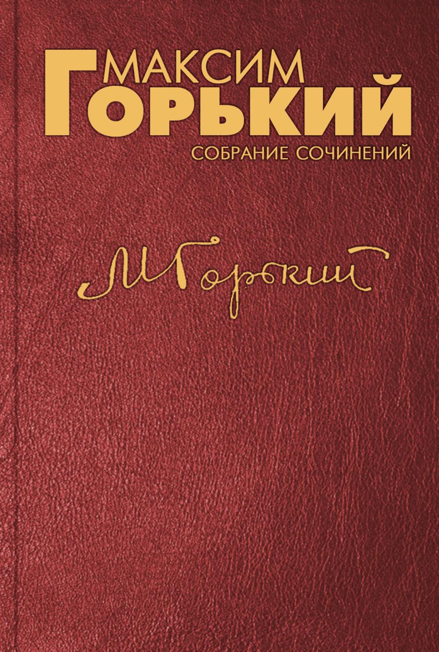 Максим Горький Предисловие к книге Дм. Семеновского «Земля в цветах»