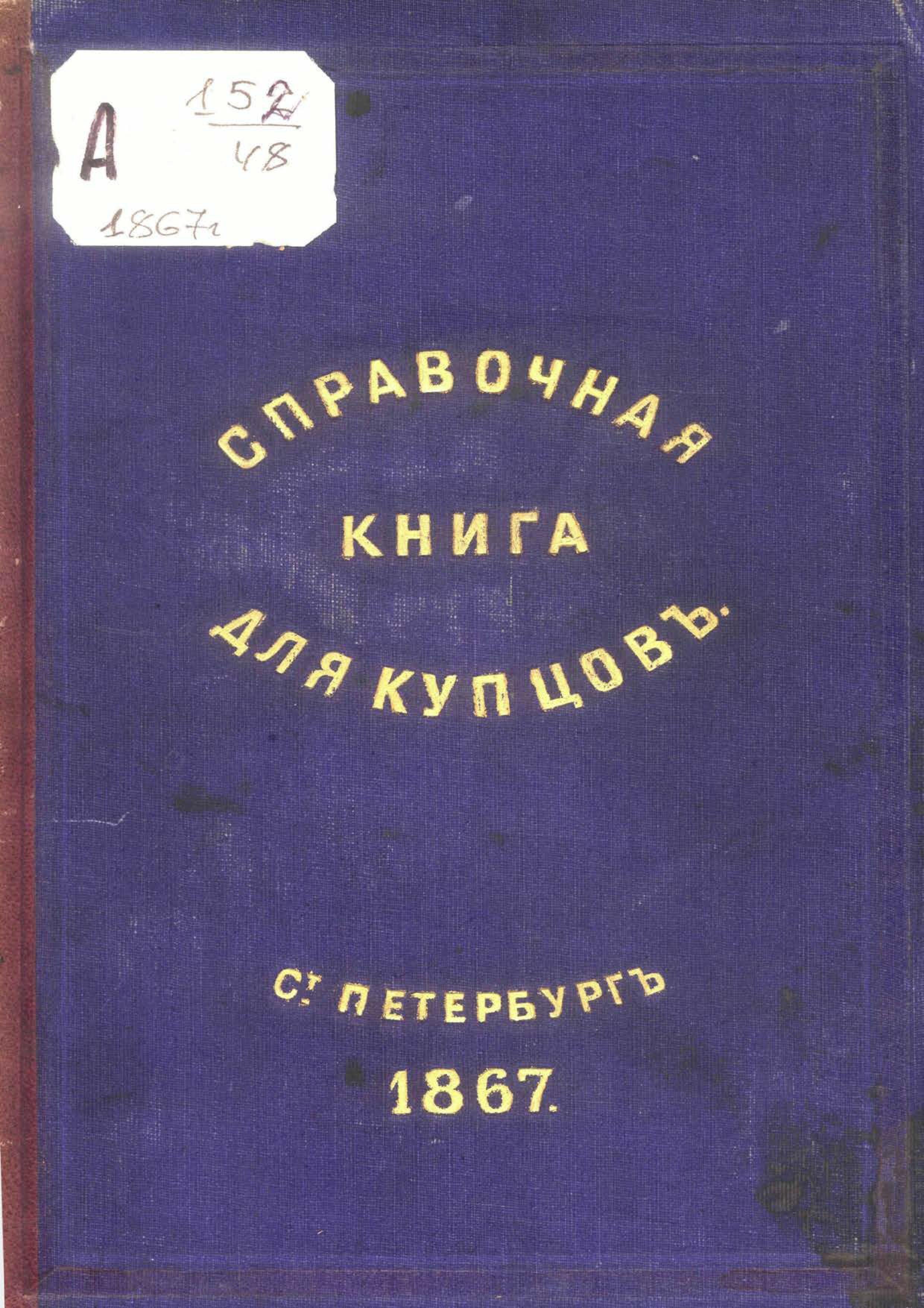 Коллектив авторов Справочная книга о купцах С.-Петербурга на 1867 год цена