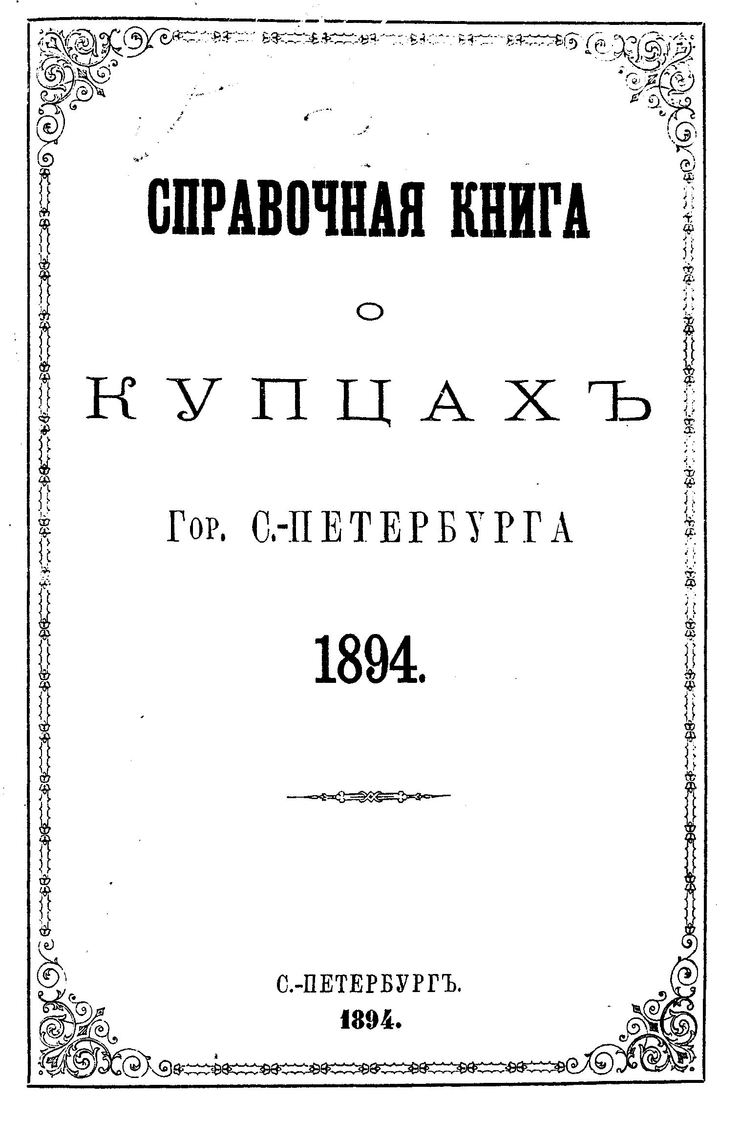 Коллектив авторов Справочная книга о купцах С.-Петербурга на 1894 год коллектив авторов весь петроград на 1922 год